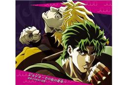 話題沸騰の「ジョジョ」第1部OPテーマ11月21日発売 第2部OPテーマも決定 画像