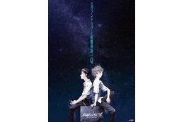「ヱヴァ新劇場版:Q」 動員数200万人を突破 興収28億5800万円 画像