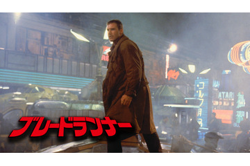 『ブレードランナー』TM & (c) 2008 The Blade Runner Partnership. All rights reserved.