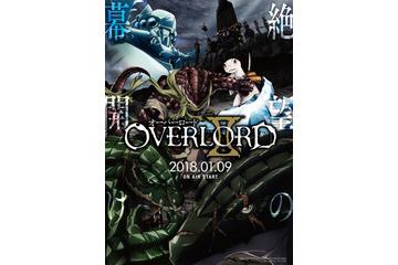 『オーバーロードII』新キービジュアル(C)丸山くがね・