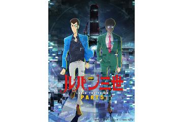 『ルパン三世 PART5』ティザービジュアル 原作:モンキー・パンチ (C)TMS