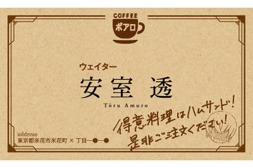 「コナン」安室透とLINEもできる! メインキャラから犯沢さんまで、名刺がもらえるキャンペーン