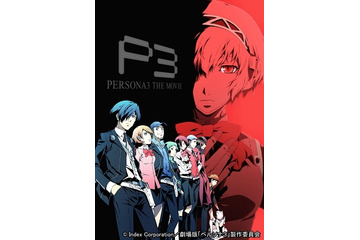 (c)Index Corporation/劇場版「ペルソナ3」製作委員会