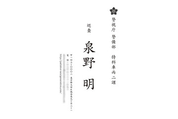 『THE NEXT GENERATION パトレイバー』来場者特典 (c)2014 「THE NEXT GENERATION -PATLABOR-」製作委員会