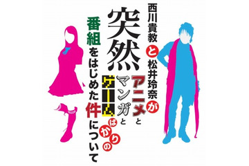 「西川貴教と松井玲奈が突然アニメとマンガとゲームばかりの番組をはじめた件について」