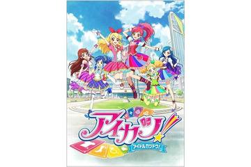 『アイカツ!』(c)SUNRISE/BANDAI,DENTSU,TV TOKYO
