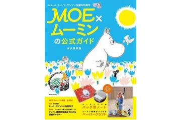 「MOE×ムーミンの公式ガイド」