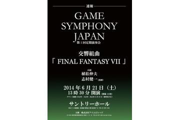 Game Symphony Japan