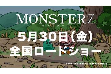『MONSTERZ モンスターズ』×『ポンコツクエスト』(c)2014「MONSTERZ」FILM PARTNERS