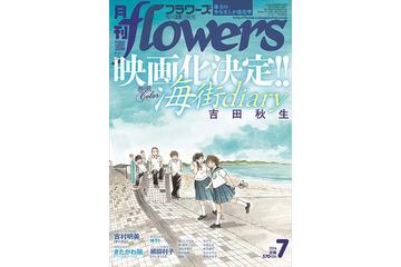 『海街diary』 (C)吉田秋生/小学館