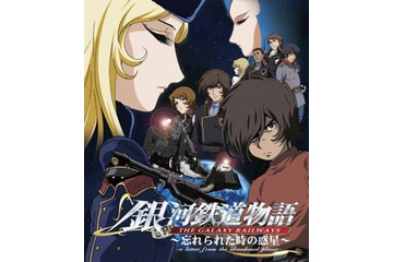 (c)2006松本零士/コモンウェルス・エンターテインメント