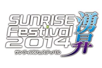 サンライズフェスティバル2014湧昇