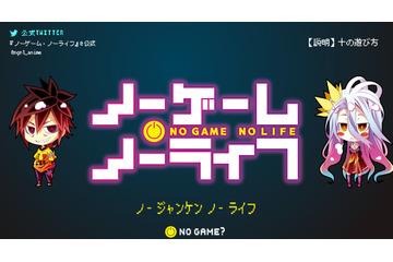 『ノーゲーム・ノーライフ』