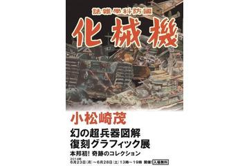 「小松崎茂 幻の超兵器図解 復刻グラフィック展」
