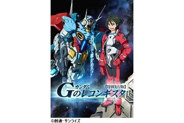 「ガンダム Gのレコンギスタ」8月23日劇場公開 14年10月TVシリーズスタート