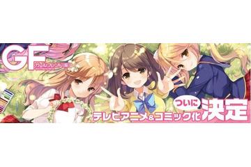 「ガールフレンド(仮)」TVアニメ化決定 7月19日に製作発表会を開催