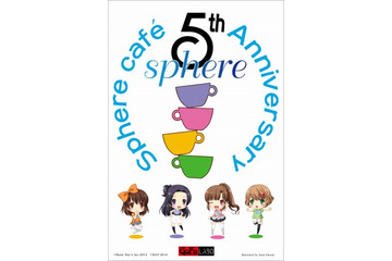 「Sphere Cafe ~Sphere 5th Anniversary~」