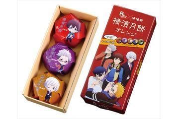 「Re: ハマトラ」、シュウマイの「崎陽軒」とコラボ! 作品特別使用の月餅発売