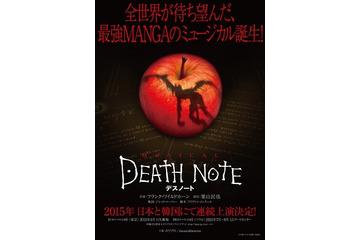 ミュージカル「デスノート」 夜神月役は浦井健治と柿澤勇人のダブルキャスト
