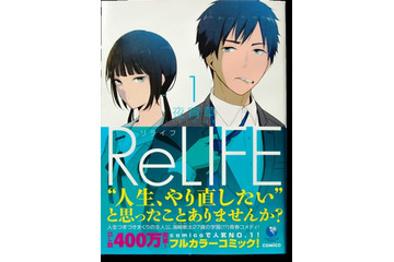 『ReLIFE』
