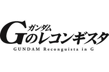 「Gのレコンギスタ」BD/DVD第1巻は12月25日発売 TV第1話~3話を収録