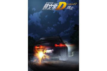 (C) しげの秀一/講談社・2014新劇場版「頭文字D」製作委員会