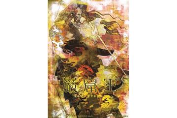 (c)2004 Mahiro Maeda・GONZO/KADOKAWA