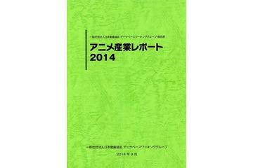 国内アニメ産業市場は1兆4913億円 日本動画協会が「アニメ産業レポート 2014」刊行