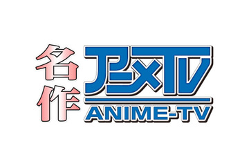 「ガンバの冒険」など振り返る! 「名作アニメTV」9月19日よりTOKYO MXで放送