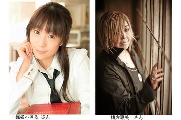 TV放送から20年「魔法騎士レイアース」椎名へきる&緒方恵美インタビュー-前編-