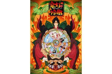 (C)江口夏実・講談社/鬼灯の冷徹製作委員会