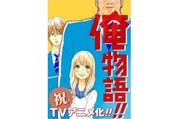 (C) アルコ・河原和音/集英社・「俺物語!!」製作委員会