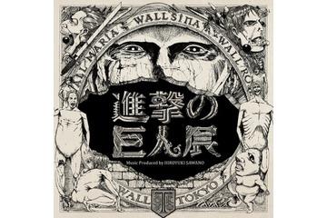 「進撃の巨人展」CD(c)諫山創・講談社/「進撃の巨人」製作委員会