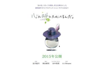 「心が叫びたがってるんだ。」2015年劇場公開「あの花」スタッフ新作長編映画