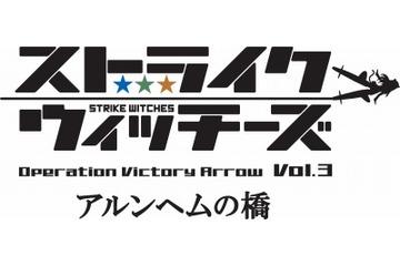 「ストライクウィッチーズ Operation Victory Arrow vol.3 アルンヘムの橋」(C)2014 島田フミカネ・KADOKAWA/第501統合戦闘航空団