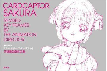 TVアニメ『カードキャプターさくら』作画監督修正集(C)CLAMP・ST・講談社/NHK・NEP