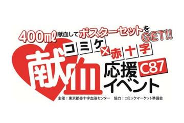 コミケで献血応援!今冬は「弱虫ペダル」「神撃のバハムート」のポスターがもらえる