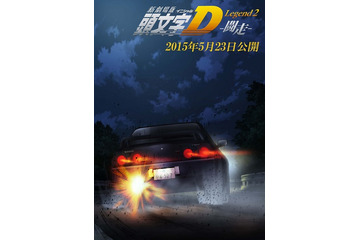 (C)しげの秀一/講談社・2015新劇場版「頭文字D」L2製作委員会