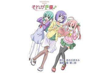 「それが声優!」TVアニメ化決定 あさのますみ×畑健二郎、人気作家の同人作品がメジャーに参入