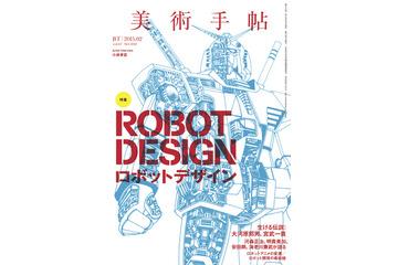 「美術手帖」最新号でロボットデザイン特集 アニメやメカニックデザイナーにフォーカス