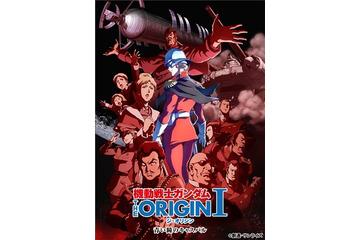 「ガンダム THE ORIGIN」劇場上映と同時に全世界有料配信 BDも国内外同時展開