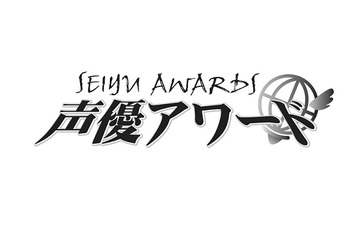 第9回声優アワード受賞者、主演男優賞に小野大輔、主演女優賞は神田沙也加