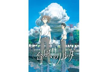 『台風のノルダ』(C)2015 映画「台風のノルダ」製作委員会