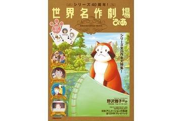 「世界名作劇場ぴあ」発売 40周年記念で「フランダースの犬」「赤毛のアン」など収録