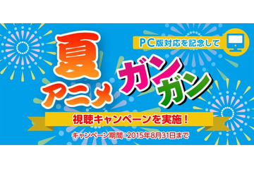 「アニメ放題」夏アニメガンガン視聴キャンペーン