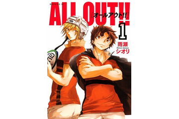 『ALL OUT!!』(C)雨瀬シオリ/講談社