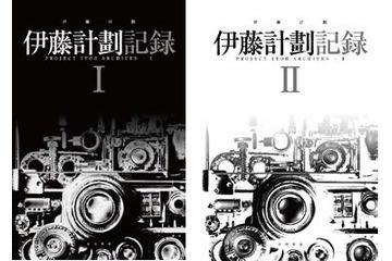 """""""伊藤計劃""""とは何者だったのか? はてなと早川書房が特設サイトでその軌跡を追う"""