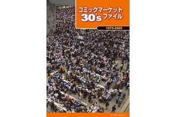『コミックマーケット30'sファイル』