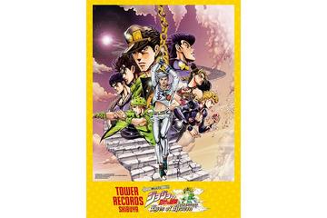 「ジョジョの奇妙な冒険」コラボカフェが渋谷・表参道タワレコに復活 新作ゲーム試遊やトークも