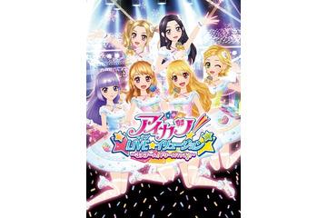 『アイカツ!LIVE☆イリュージョン』(C) BNP/BANDAI, DENTSU, TV TOKYO